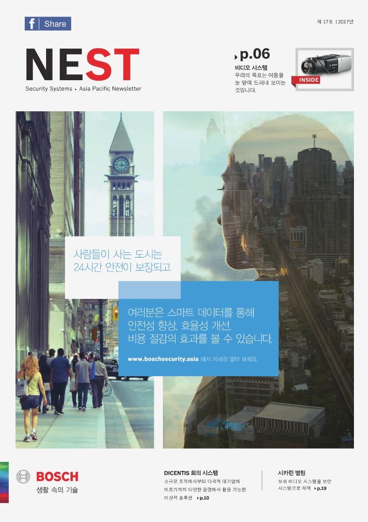 NEST- Bosch Security Systems Issue 17_Korean
