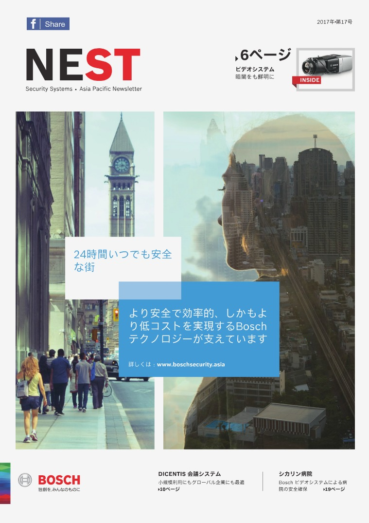 Issue 17_Japanese