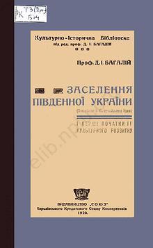 Заселення Південної України (Запорожжя й Новоросійського краю)