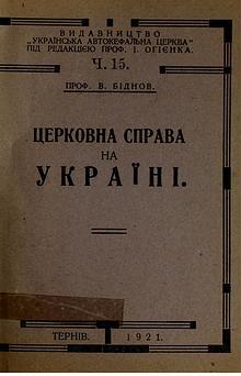 Церковна справа на Україні