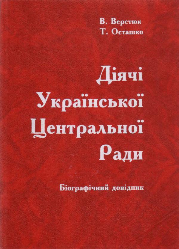 Діячі Української Центральної Ради: Біографічний довідник Diiachi_Ukrainskoi_Tsentralnoi_Rady_Biohrafichnyi_