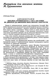 Автобіографія Михайла Грушевського з 1906 і 1926 років