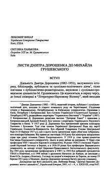 Листи Дмитра Дорошенка до Михайла Грушевського