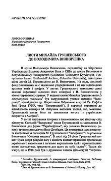 Листи Михайла Грушевського до Володимира Винниченка