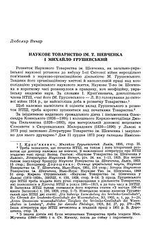 Наукове Товариство ім. Т. Шевченка і Михайло Грушевський