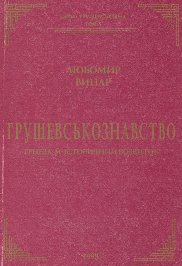 Грушевськознавство: Ґенеза й історичний розвиток Hrushevskoznavstvo_Geneza_i_istorychnyi_rozvytok