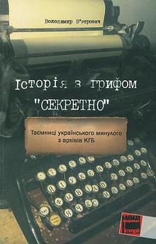 Історія з грифом «Секретно». Таємниці українського минулого з архівів