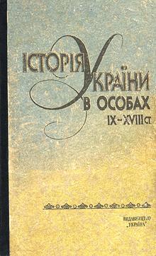 Історія України в особах: IX-XVIII ст.