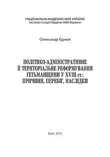 Політико-адміністративне й територіальне реформування Гетьманщини