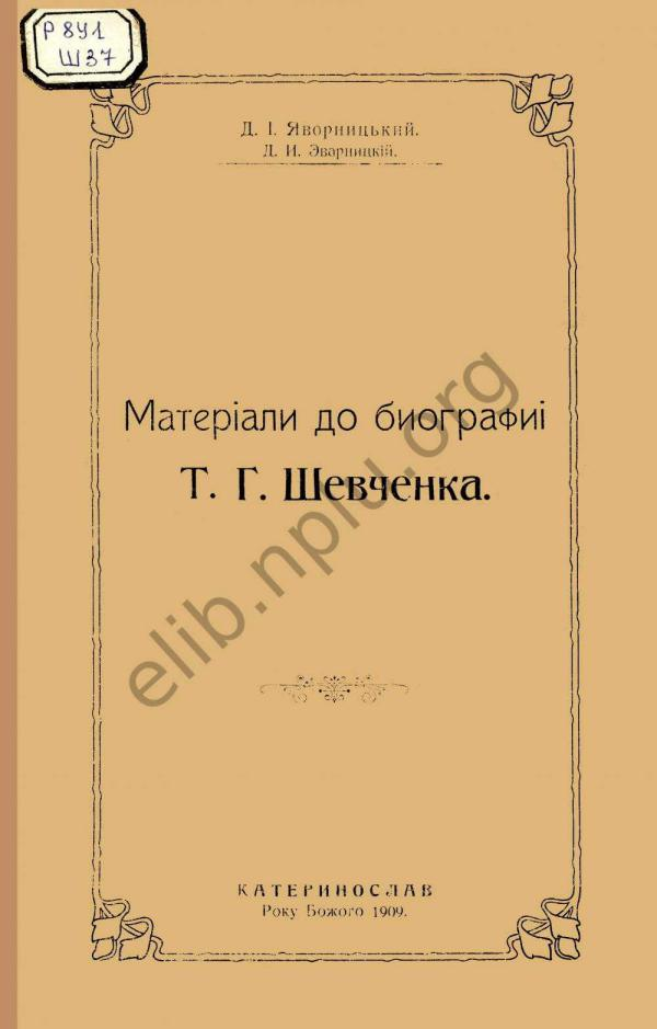 Матеріали до біографії Т.Г.Шевченка Materialy_do_biohrafii_T_H_Shevchenka