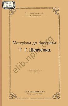 Матеріали до біографії Т.Г.Шевченка