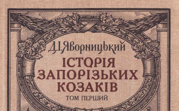 Історія запорізьких козаків. Том 1 Istoria_zaporizkykh_kozakiv_Tom1