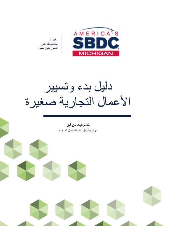 Guide to Starting and Operating a Small Business | Arabic 2017