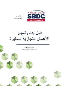 Guide to Starting and Operating a Small Business | Arabic