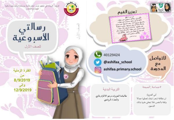 الرسالة الأسبوعية مدرسة الشفاء الرسالة الأسبوعية- 5-9-2019