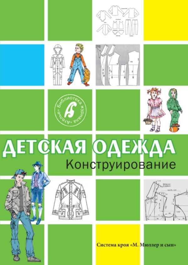 Книга «М.Мюллер и сын. Детская одежда. Конструирование» Детская одежда. Конструирование