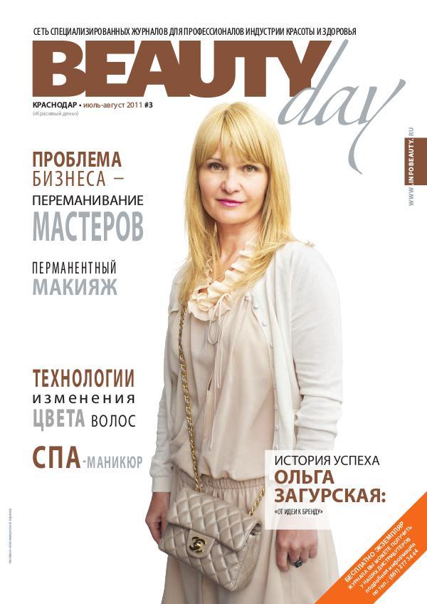 2011 БД 3-11