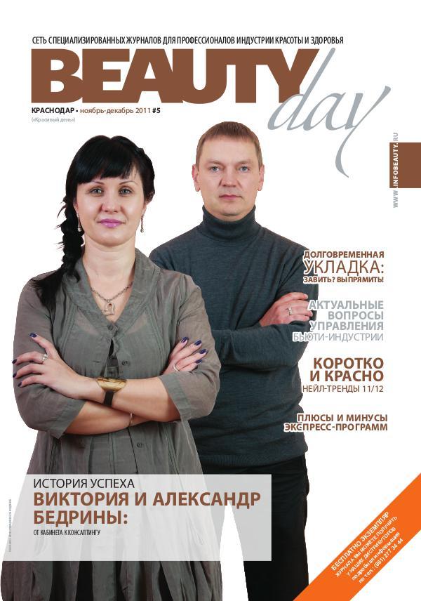 2011 БД 5-11