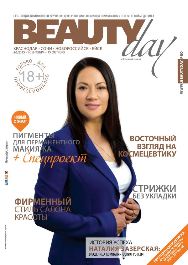 2015 БД 6-15