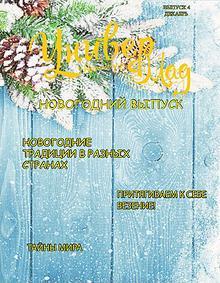 """Журнал """"УниверMag"""""""