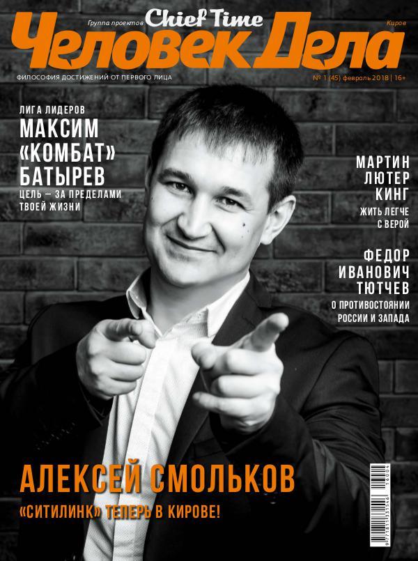 Человек Дела Киров ЧеловекДела_февраль_КИРОВ_на сайт