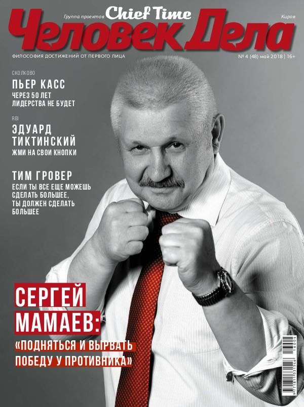 Человек Дела Киров chelovek_dela_may_2018_KIROV_на сайт(1)