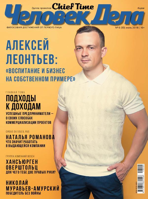 Человек Дела Киров chelovek_dela_jule_2018_KIROV_сайт