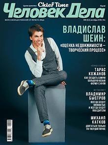 Человек Дела Киров