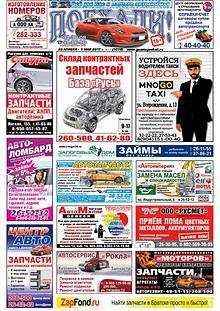 """ГАЗЕТА """"ПОЕХАЛИ!"""" №17 от 28.04.2017"""