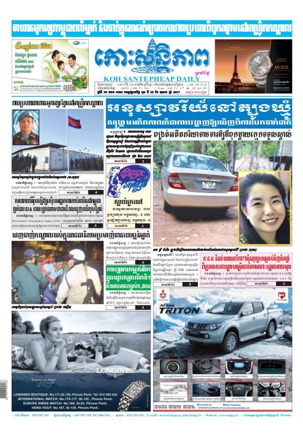 KOHSANTEPHEAP MEDIA kohsantepheapdaily 2017/05/10
