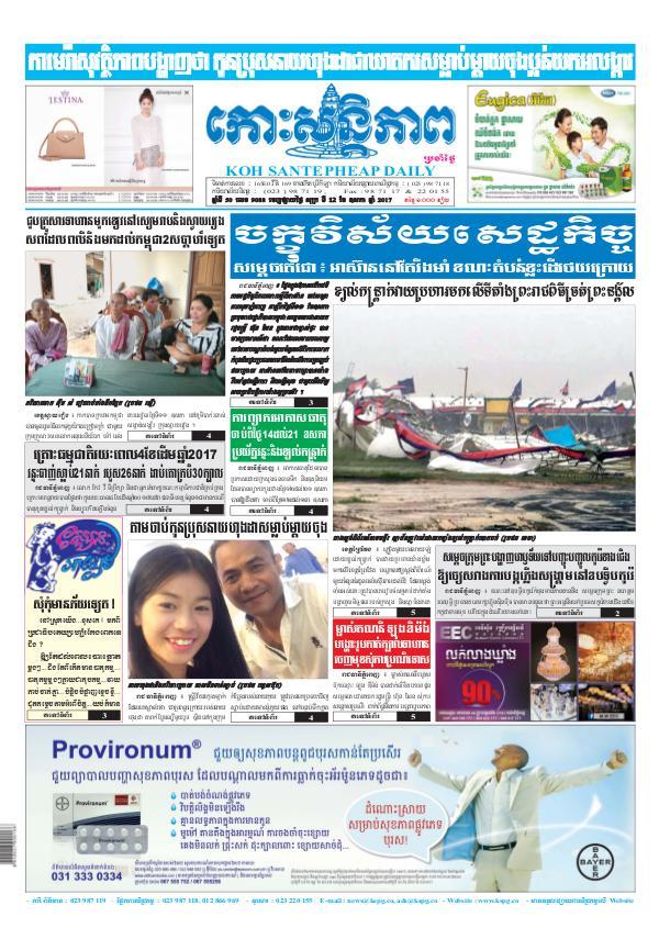 KOHSANTEPHEAP MEDIA kohsantepheapdaily 2017/05/12