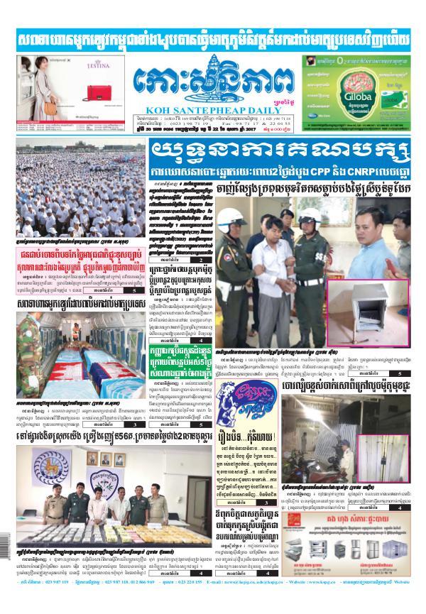 KOHSANTEPHEAP MEDIA kohsantepheapdaily 2017/05/22