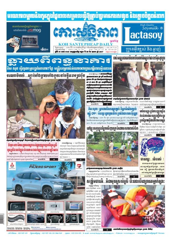 KOHSANTEPHEAP MEDIA kohsantepheapdaily 2017/05/30
