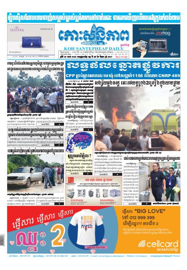 KOHSANTEPHEAP MEDIA Kohsantepheapdaily 2017/06/26