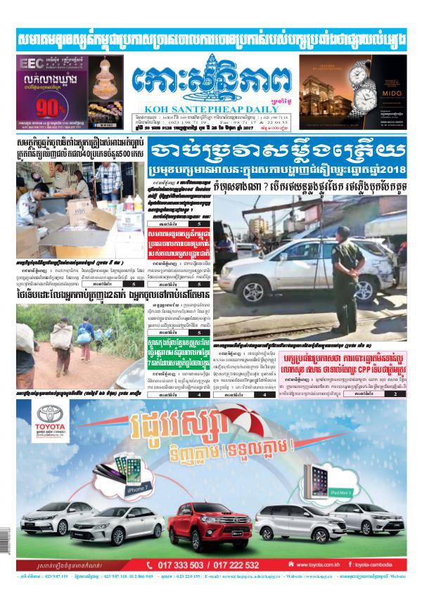 KOHSANTEPHEAP MEDIA Kohsantepheapdaily 2017/06/28