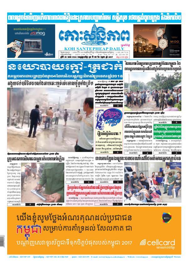 KOHSANTEPHEAP MEDIA Kohsantepheapdaily 2017/07/05
