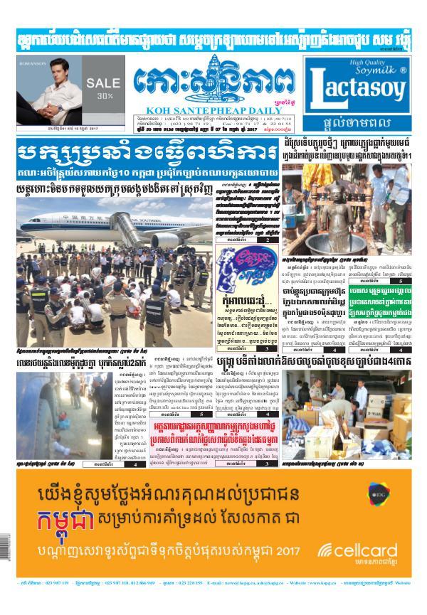 KOHSANTEPHEAP MEDIA Kohsantepheapdaily 2017/07/07