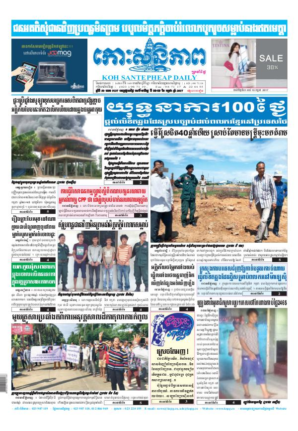 KOHSANTEPHEAP MEDIA Kohsantepheapdaily 2017/07/08-09