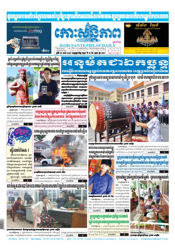 KOHSANTEPHEAP MEDIA Kohsantepheapdaily 2017/07/11