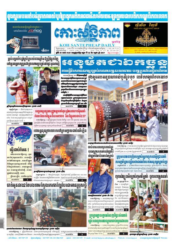 KOHSANTEPHEAP MEDIA Kohsantepheapdaily 2017/07/12