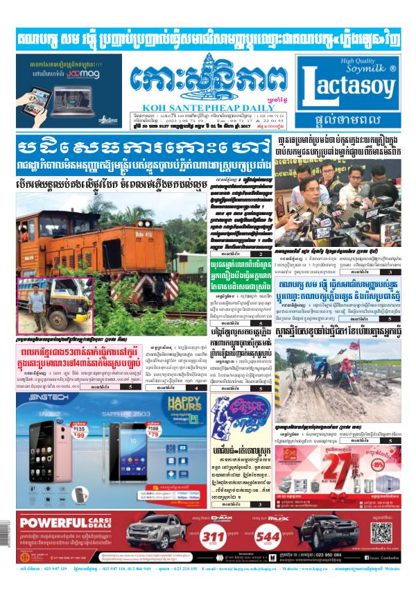 KOHSANTEPHEAP MEDIA Kohsantepheapdaily 2017/08/01