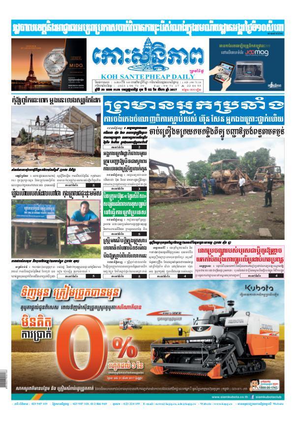 KOHSANTEPHEAP MEDIA Kohsantepheapdaily 2017/08/02
