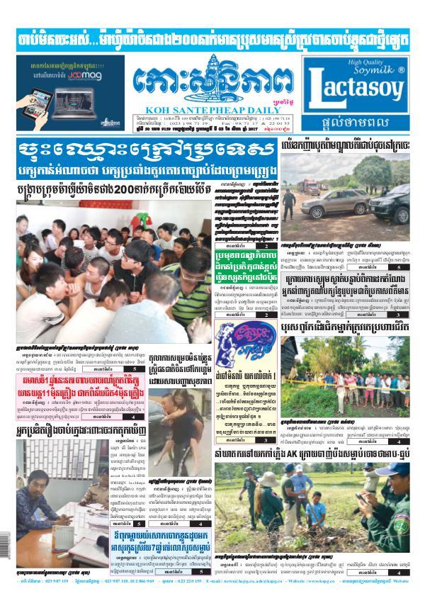 KOHSANTEPHEAP MEDIA Kohsantepheapdaily 2017/08/03