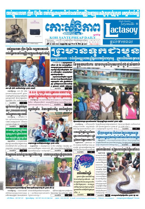 KOHSANTEPHEAP MEDIA Kohsantepheapdaily 2017/08/04