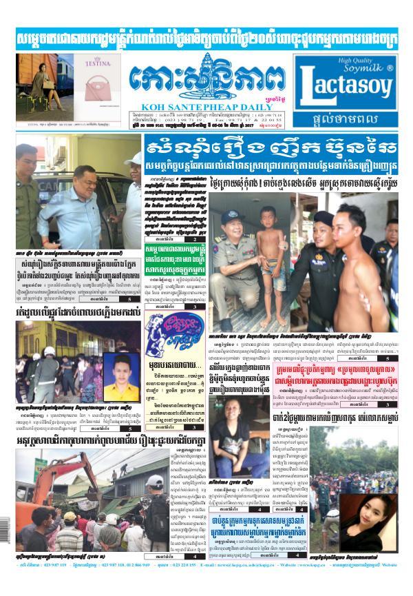 KOHSANTEPHEAP MEDIA Kohsantepheapdaily 2017/08/05-06