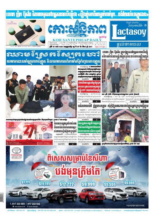 KOHSANTEPHEAP MEDIA Kohsantepheapdaily 2017/08/07