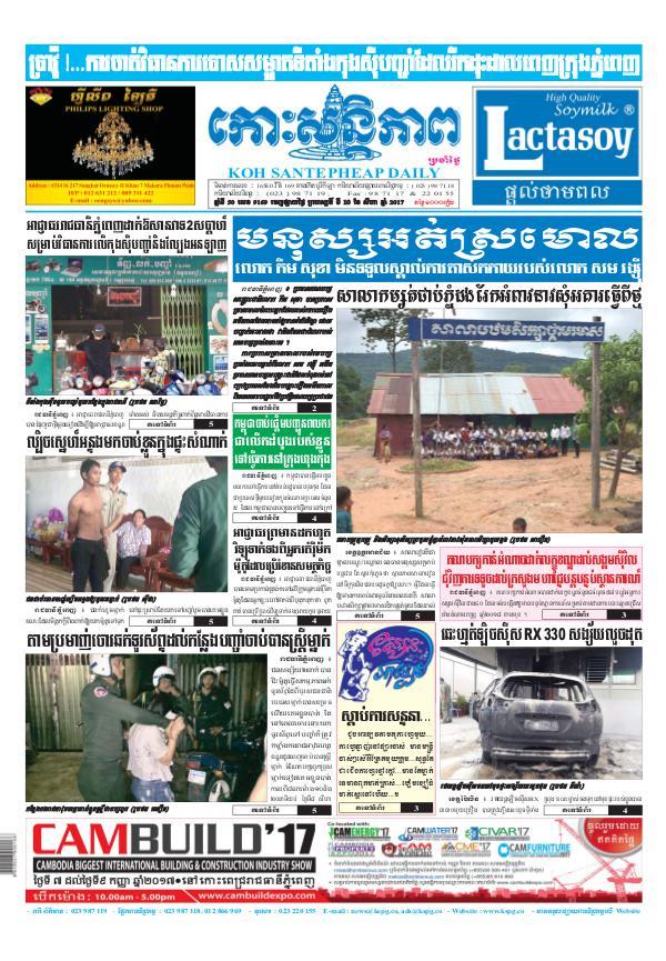 KOHSANTEPHEAP MEDIA Kohsantepheapdaily 2017/08/10