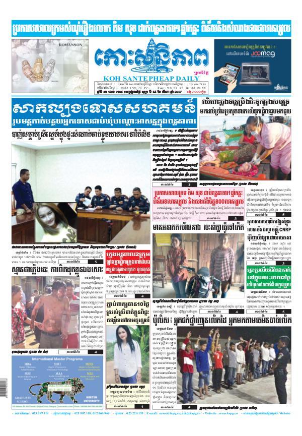 KOHSANTEPHEAP MEDIA Kohsantepheapdaily 2017/08/11
