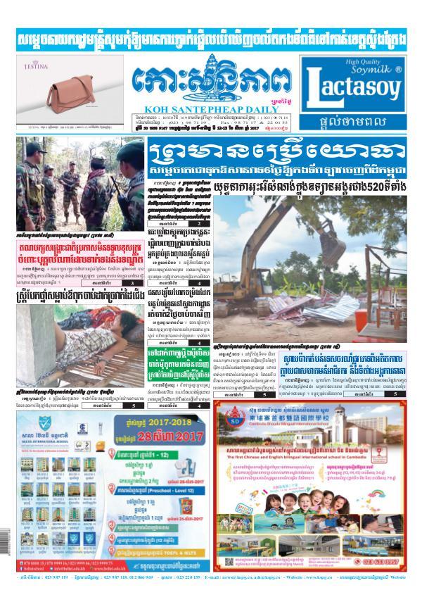 KOHSANTEPHEAP MEDIA Kohsantepheapdaily 2017/08/12-13