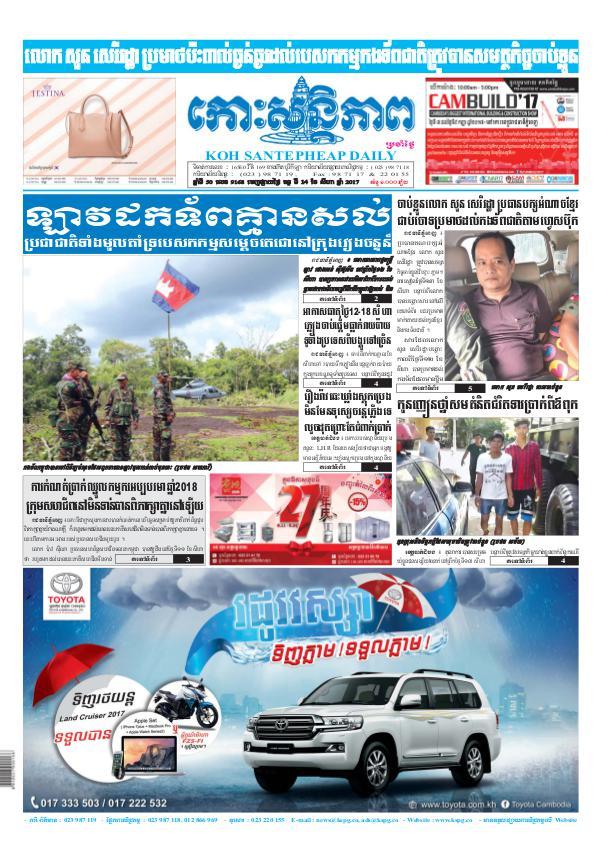 KOHSANTEPHEAP MEDIA Kohsantepheapdaily 2017/08/14